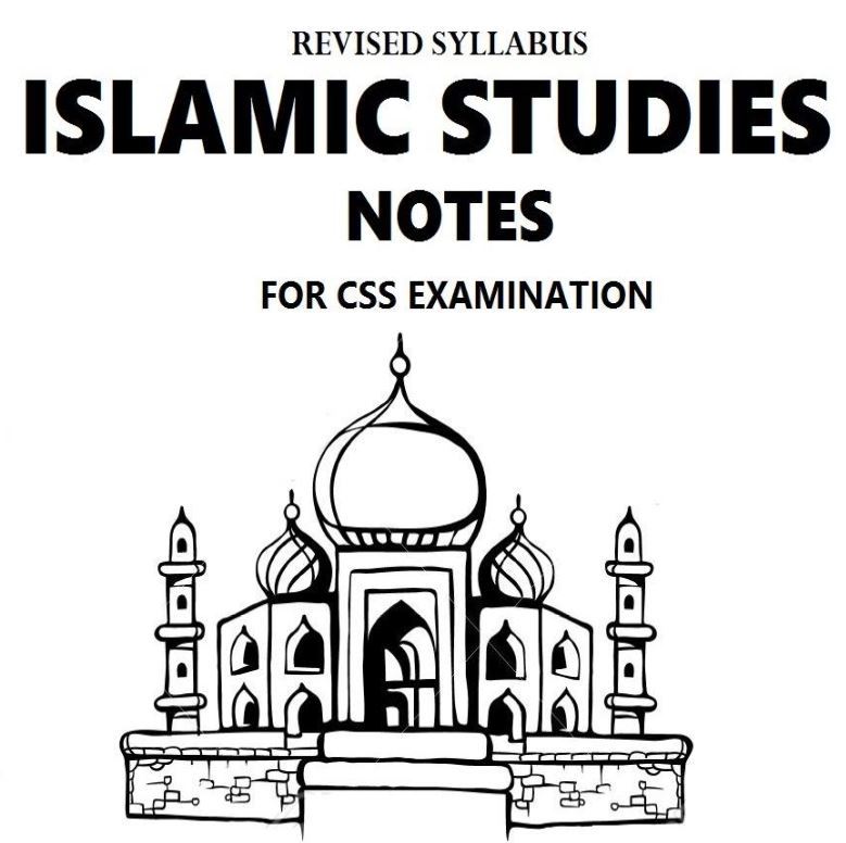 CSS Islamic Studies Objective Books