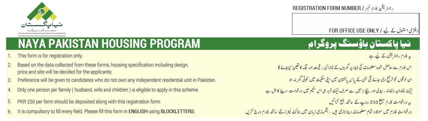 Naya Pakistan Registration Form