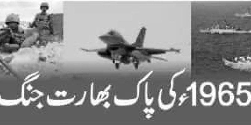 War of 1965 between India and Pakistan (in Urdu)