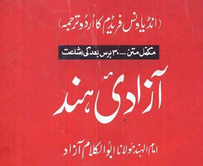 Azadi-e-Hind by Moulana Abul Kalam Azad - Tech Urdu