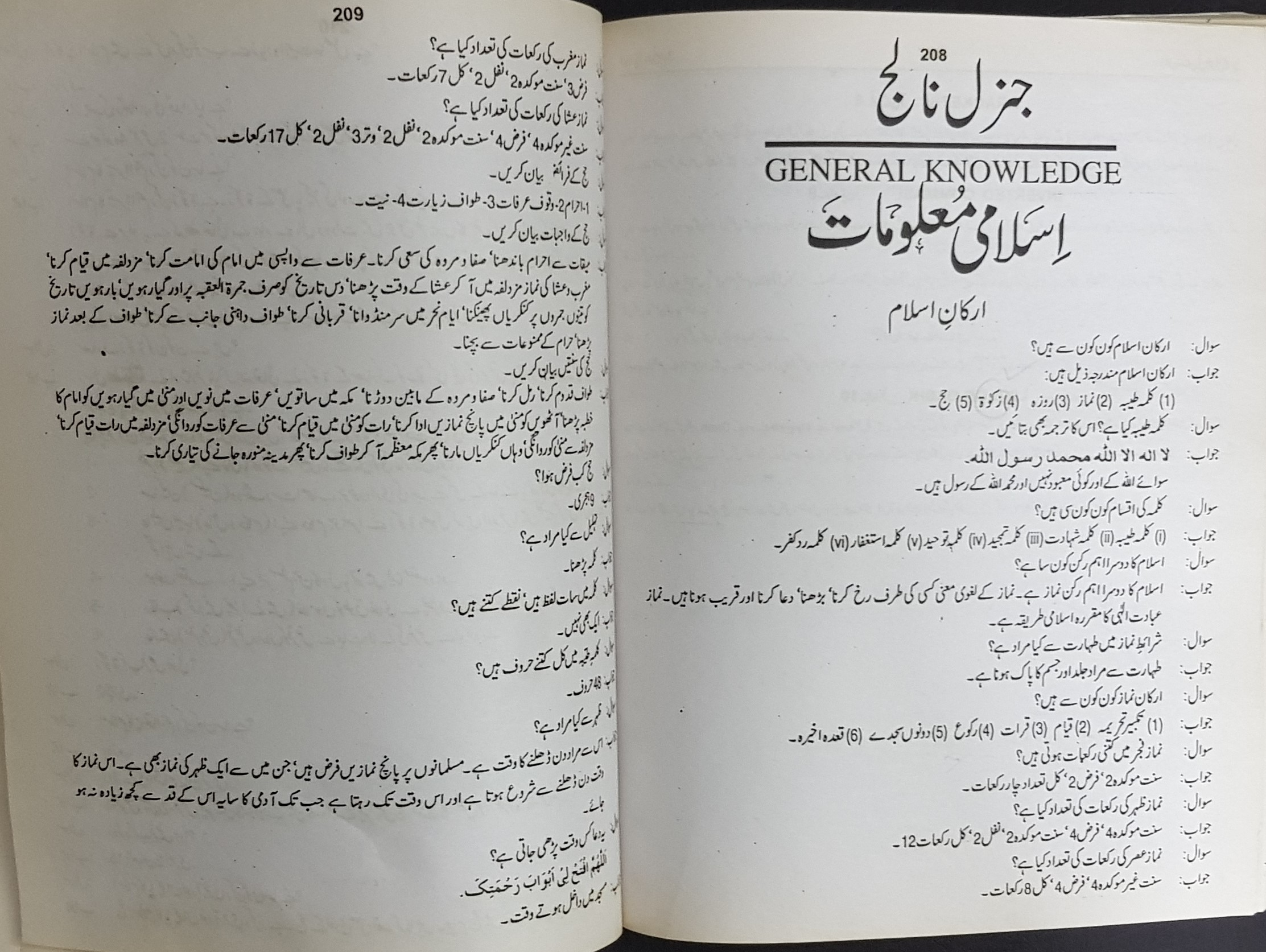S.S.T General Guide (Complete Book - Free Download) English, Pakistan Studies, Islamiat, Urdu, General Knowledge - Tech Urdu